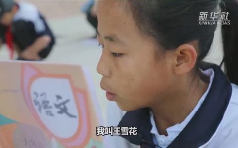 中国减贫奇迹 阻断穷根